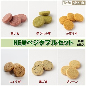 送料無料)NEWベジタブルセット 【8枚入×6袋】