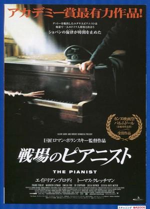 (3)戦場のピアニスト