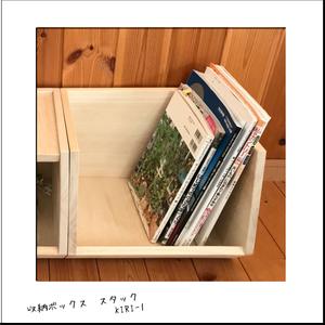 収納ボックス スタック KIRI-I