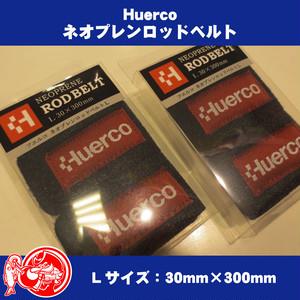 Huerco(フエルコ) ネオプレンロッドベルト サイズM(r17a2508)