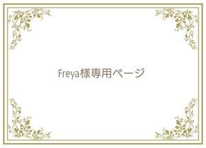 【freya様専用】オーダーハーバリウム