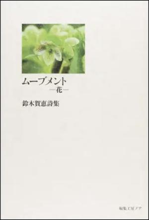 Pi-010 movement(K. SUZUKI /poem book)