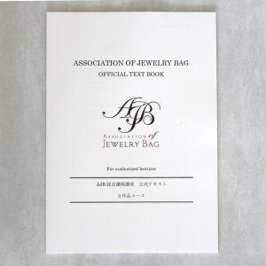 AJB認定講師講座 公式テキスト 3作品コース
