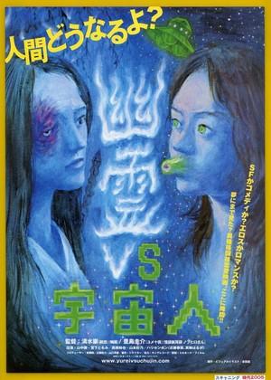 (B)幽霊 VS 宇宙人