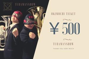 お気持ちチケット(楽譜PDFデータ)500円