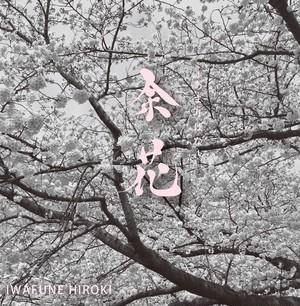余花-あまりばな【SINGLE CD】(ギフト可)