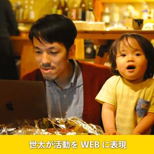 あなたの活動やメッセージをWEBに表現。(1ページもの、ブログつき)