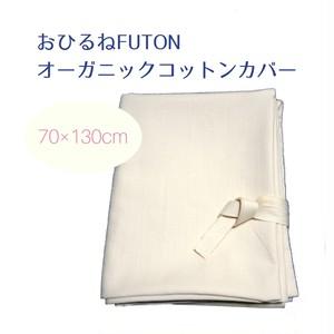 【入園】おひるねFUTONオーガニックコットンカバー(80×120cm)