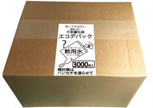 エコデパック3000枚入