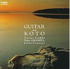 FOCD3307  ギターと琴(田部井辰雄/雨宮洋子/CD)