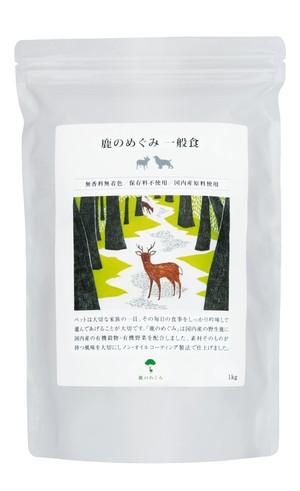 ※初回購入者特典※【鹿のめぐみ】一般食 スーパーセール