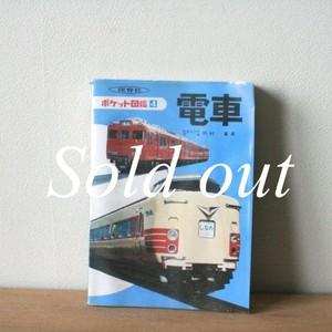 電車 (保育社のポケット図鑑)
