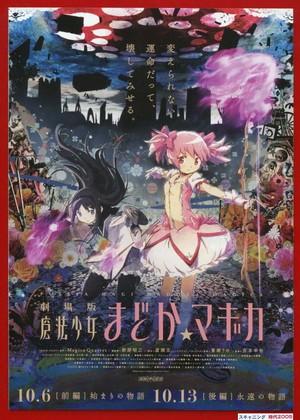魔法少女まどか★マギカ(2)