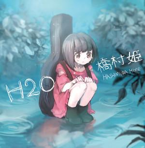 橋村姫ニューアルバム「H2O」