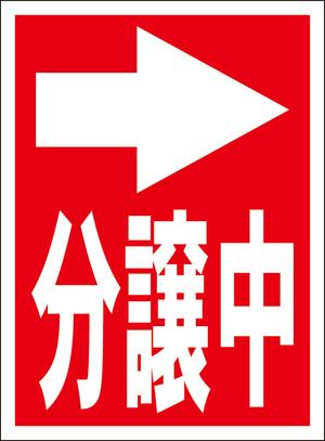 シンプル看板「分譲中(右折・赤)」屋外可・送料無料