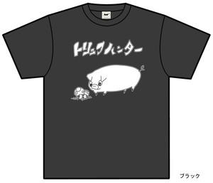 (Tシャツ)トリュフハンター(受注生産)