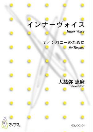 O0104 Inner Voice(Timpani/E. OJIMI /Full Score)