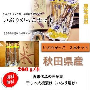 秋田県産伝統食材 いぶりがっこ(長)/260g入り/3本セット【送料無料】産地直送
