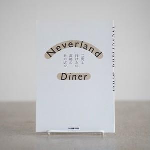Neverland Diner――二度と行けない高崎のあの店で