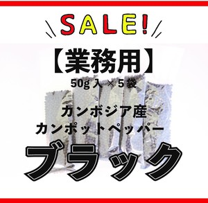 【在庫限り特価品】大容量カンポットペッパー ブラック 50g×5個セット