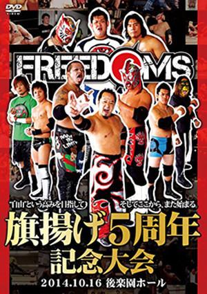 FREEDOMS旗揚げ5周年記念大会 2014.10.16 後楽園ホール