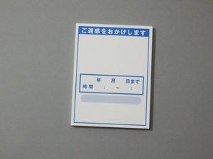 工事案内板風メモ帳
