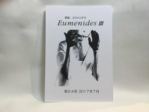 エウメニデス Ⅲ 54号【新本】