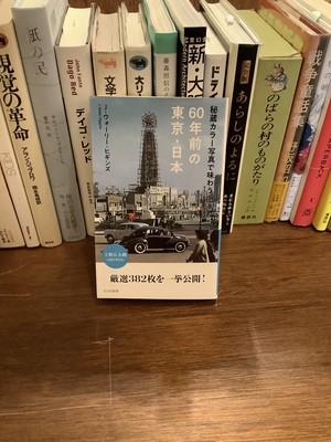 秘蔵カラー写真で味わう60年前の東京・日本/J・ウォーリー・ヒギンズ【新刊】