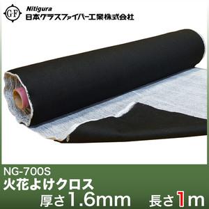 火花よけクロス NG-700S [1メートル]