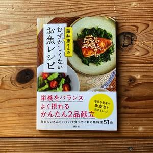 藤井恵さんのむずかしくないお魚レシピ | 藤井恵