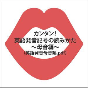英語の読みかた~母音編