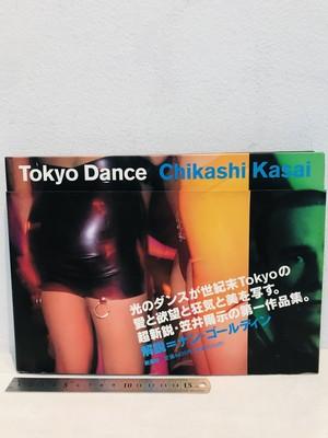 献呈サイン TOKYO DANCE 笠井爾示第一作品集