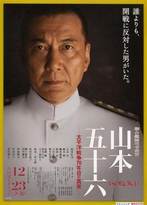 聯合艦隊司令長官 山本五十六 −太平洋戦争70年目の真実−(1)