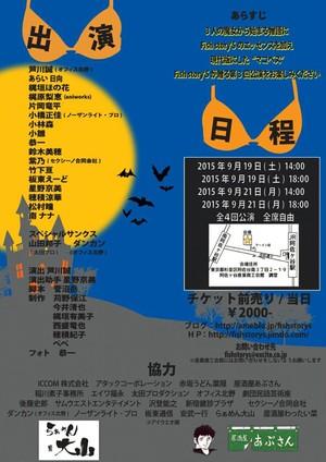 マコべス 9月19日 14時公演