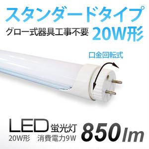 【スタンダードタイプ】LED蛍光灯チューブ管(グロー式器具は工事不要)|20W形|消費電力9W|昼光色|ミルキーカバー