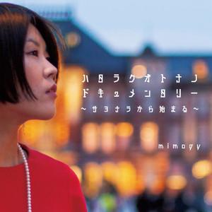 【CD】ハタラクオトナノドキュメンタリー~サヨナラから始まる~