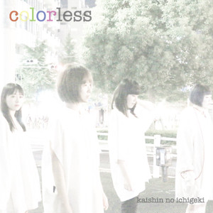 【CD】2nd mini album 『colorless』