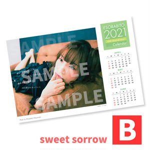 2021カレンダー「エソラビトの歌詞の世界〜春〜 」【B】sweet sorrow