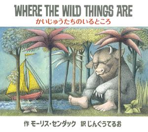 かいじゅうたちのいるところ WHERE THE WILD THINGS ARE  モーリス・センダック 英語絵本 英語日本語CD付き