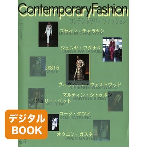 「Contemporary Fashion No.4」1996年4月発行 デジタルBOOK(PDF)版