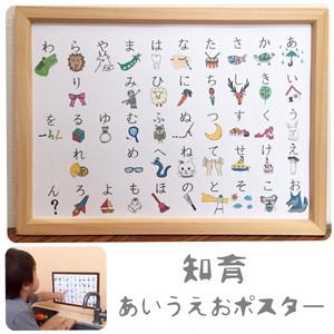 825【あいうえお表知育ポスター<A4.A3>】水彩画アート 幼児教育 インテリア ハンドメイド