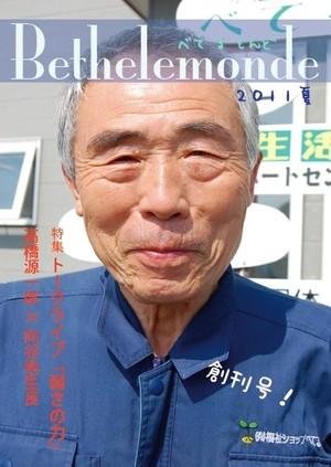 ベテルモンド Vol.1 (ダウンロード版)
