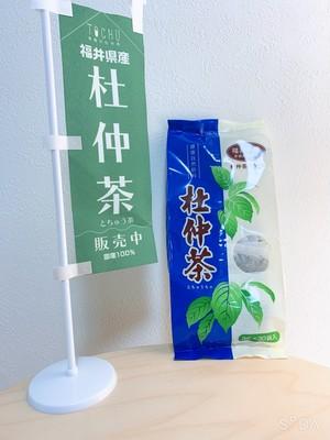 福井県産 杜仲茶(3g 30袋入り)