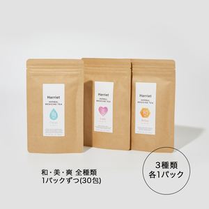 ☆11周年価格☆Harriet漢方ハーブティー【3種類・各10入りセット】