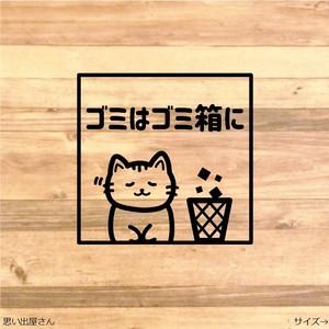 【お悩み解決・便利商品】お子様のためにも!猫ちゃんでゴミ分別ステッカーシール【ゴミラベル・ゴミシール】