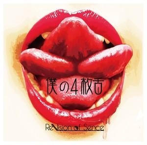 4曲入e.p.「僕の4枚舌」