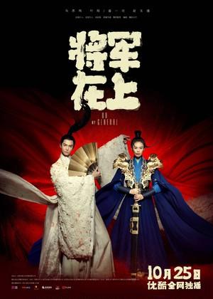 中国ドラマ【花と将軍~Oh My General~】DVD版 全60話