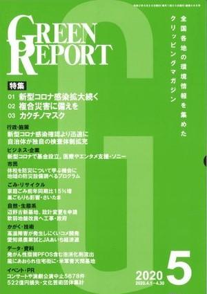 GREEN REPORT 2020年5月号