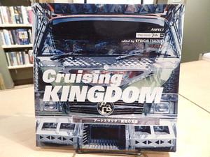 Cruising KINGDOM アートトラック・疾走の玉座 / 編 都築響一