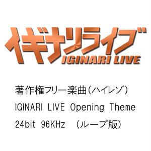 【著作権フリー楽曲】IGINARI LIVE Opening Theme(ループ版24bit、96KHz)